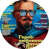 Эдуард Лимонов: освежевать Россию