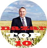 Назарбаев с широко открытыми глазами
